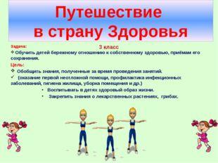 Задача: Обучить детей бережному отношению к собственному здоровью, приёмам ег