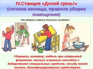 IV.Станция «Долой грязь!» (гигиена жилища, правила уборки помещения) Как убир