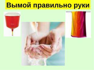 Вымой правильно руки
