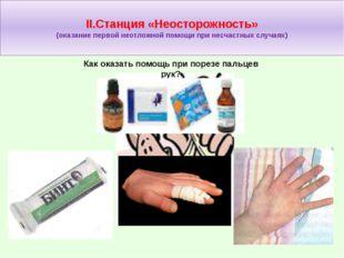 Как оказать помощь при порезе пальцев рук? II.Станция «Неосторожность» (оказа
