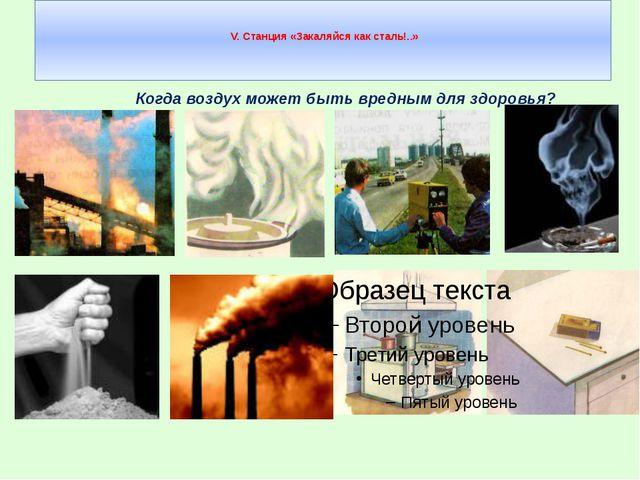 V. Станция «Закаляйся как сталь!..» Когда воздух может быть вредным для здор...