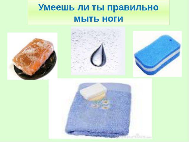 Умеешь ли ты правильно мыть ноги