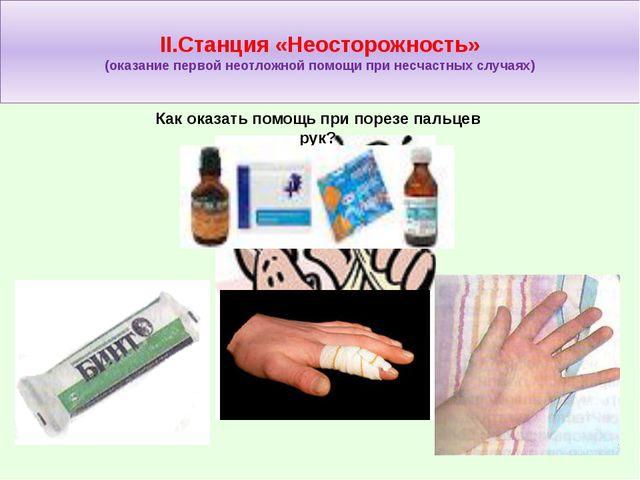 Как оказать помощь при порезе пальцев рук? II.Станция «Неосторожность» (оказа...