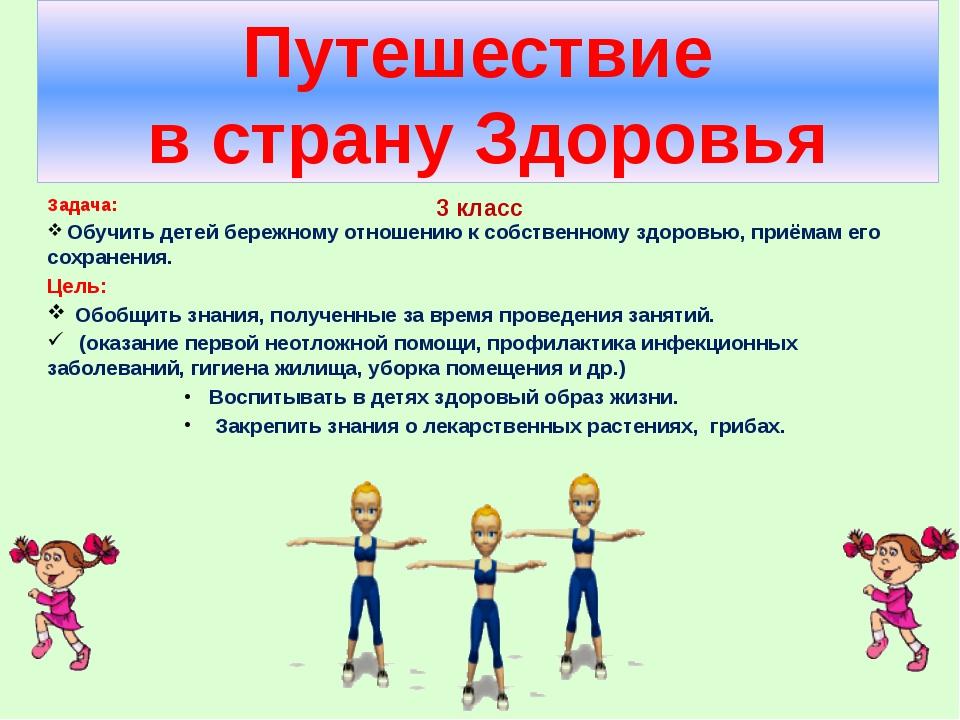 Задача: Обучить детей бережному отношению к собственному здоровью, приёмам ег...