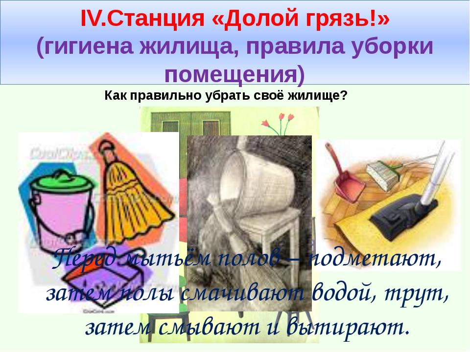 IV.Станция «Долой грязь!» (гигиена жилища, правила уборки помещения) Как прав...