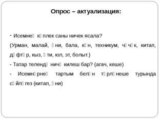 Опрос – актуализация: Исемнең күплек саны ничек ясала? (Урман, малай, әни, б