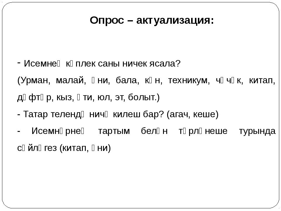 Опрос – актуализация: Исемнең күплек саны ничек ясала? (Урман, малай, әни, б...