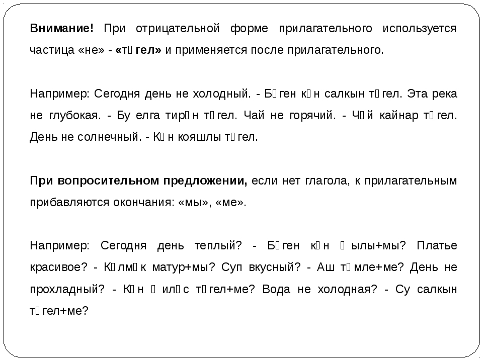 К специфическим свойствам татарского языка, и в частности, татарского прилага...
