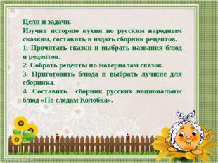 Объект и предмет исследования: русские народные сказки. Гипотеза: в русских н