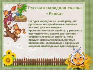 Русская народная сказка « Гуси – лебеди» Братца уносят гуси-лебеди. Алёнушка