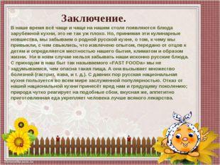 Литература 1. Сомов И. Н. «Русская домашняя кулинария», –М.: Вече, 2003. 2. Ф