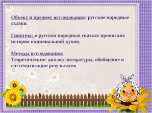 Актуальность проблемы Именно сейчас русская кухня вновь приобрела актуальност