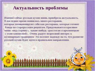 Основные блюда русской кухни из русских народных сказок Первые скупые сведени