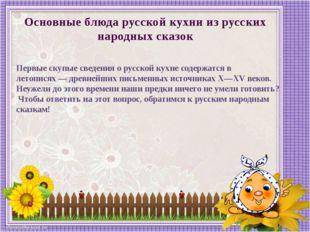 Русская народная сказка «КОЛОБОК» В сказке всё просто «Старуха наскребла муки
