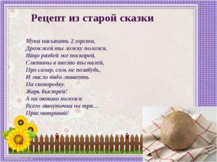 Русская народная сказка «КАША ИЗ ТОПОРА» Старый солдат, возвращаясь домой на