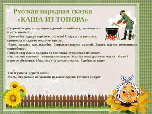 Русская народная сказка «МАША И МЕДВЕДЬ» - Ага, - говорит медведь, - теперь н