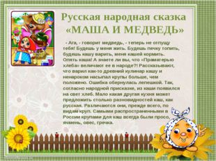 Русская народная сказка «Царевна – лягушка» Приказывает царь своим невесткам