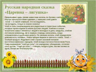Русская народная сказка «Репка» Ни один народ так не ценил репу, как русские