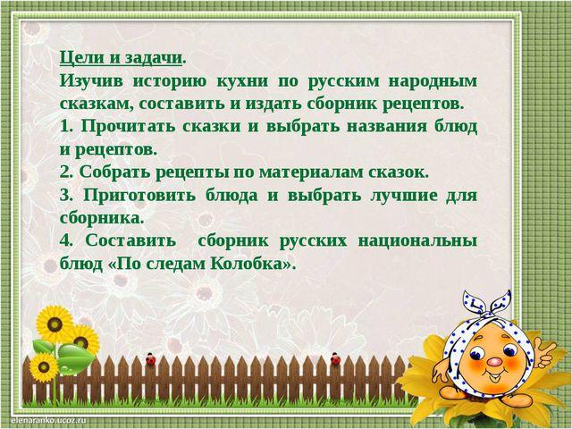 Объект и предмет исследования: русские народные сказки. Гипотеза: в русских н...