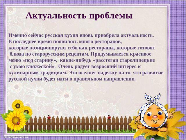 Основные блюда русской кухни из русских народных сказок Первые скупые сведени...