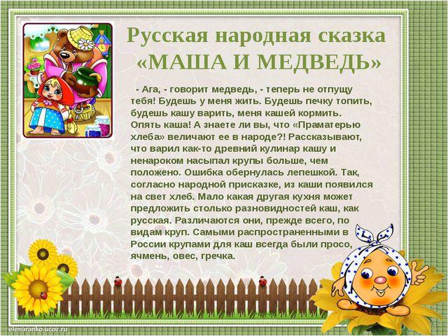 Русская народная сказка «Царевна – лягушка» Приказывает царь своим невесткам...