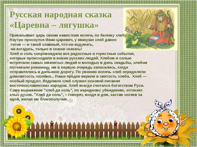 Русская народная сказка «Репка» Ни один народ так не ценил репу, как русские...