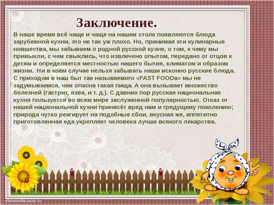 Литература 1. Сомов И. Н. «Русская домашняя кулинария», –М.: Вече, 2003. 2. Ф...