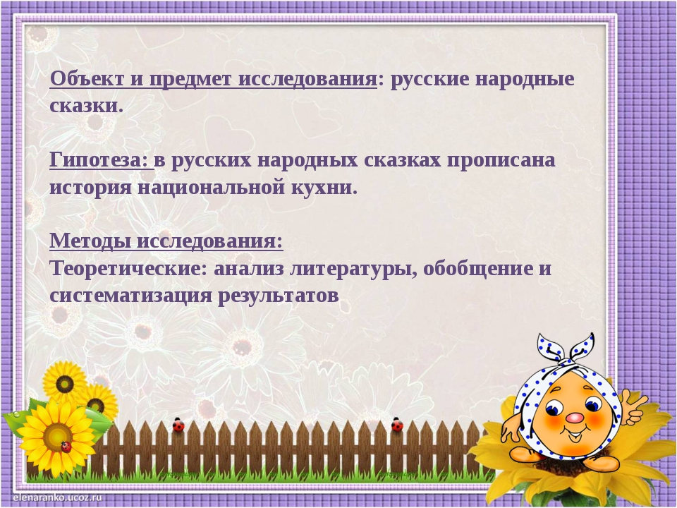 Актуальность проблемы Именно сейчас русская кухня вновь приобрела актуальност...