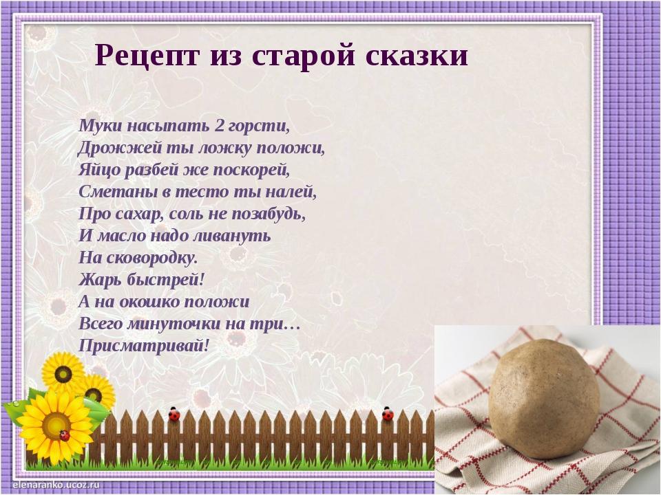 Русская народная сказка «КАША ИЗ ТОПОРА» Старый солдат, возвращаясь домой на...