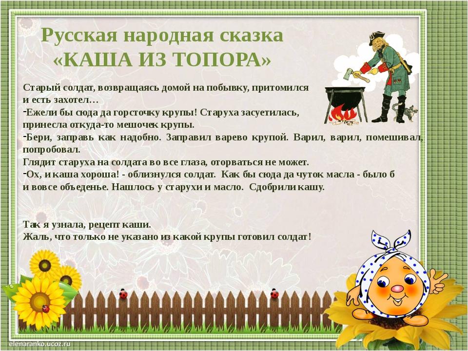 Русская народная сказка «МАША И МЕДВЕДЬ» - Ага, - говорит медведь, - теперь н...