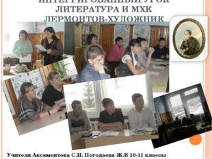 ИНТЕГРИРОВАННЫЙ УРОК ЛИТЕРАТУРА И МХК ЛЕРМОНТОВ-ХУДОЖНИК Учителя Аксаментова