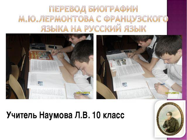 Учитель Наумова Л.В. 10 класс