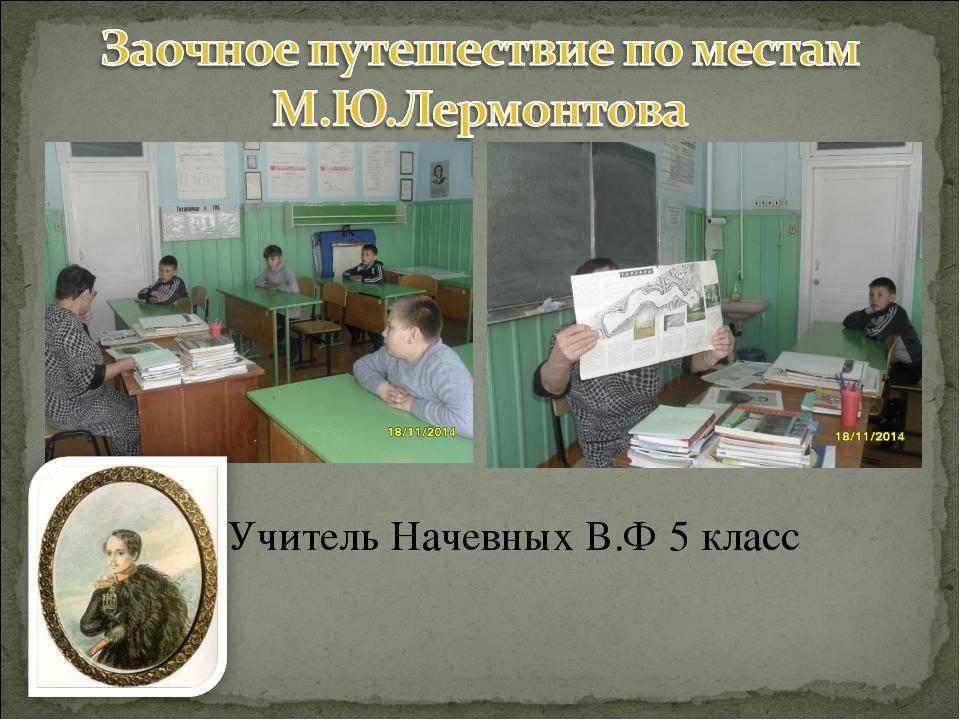 Учитель Начевных В.Ф 5 класс