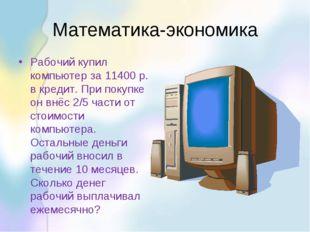 Математика-экономика Рабочий купил компьютер за 11400 р. в кредит. При покупк
