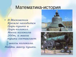 Математика-история