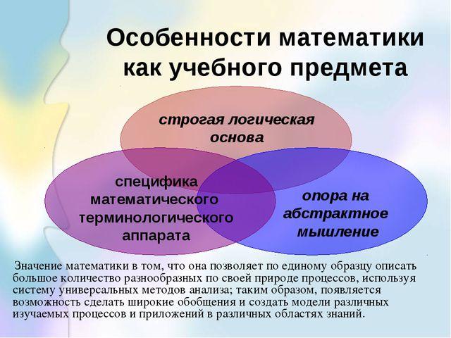 Особенности математики как учебного предмета Значение математики в том, что о...