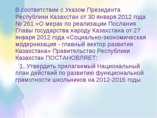 В соответствии с Указом Президента Республики Казахстан от 30 января 2012 го...