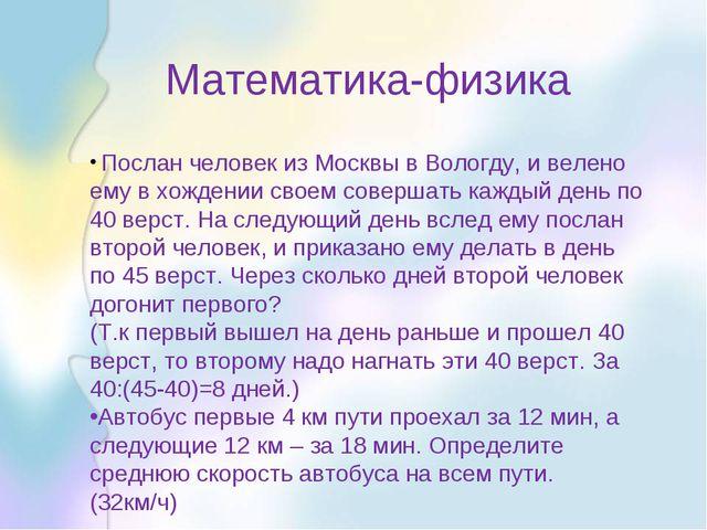 Математика-физика Послан человек из Москвы в Вологду, и велено ему в хождени...
