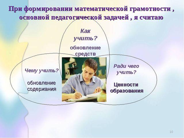 При формировании математической грамотности , основной педагогической задачей...