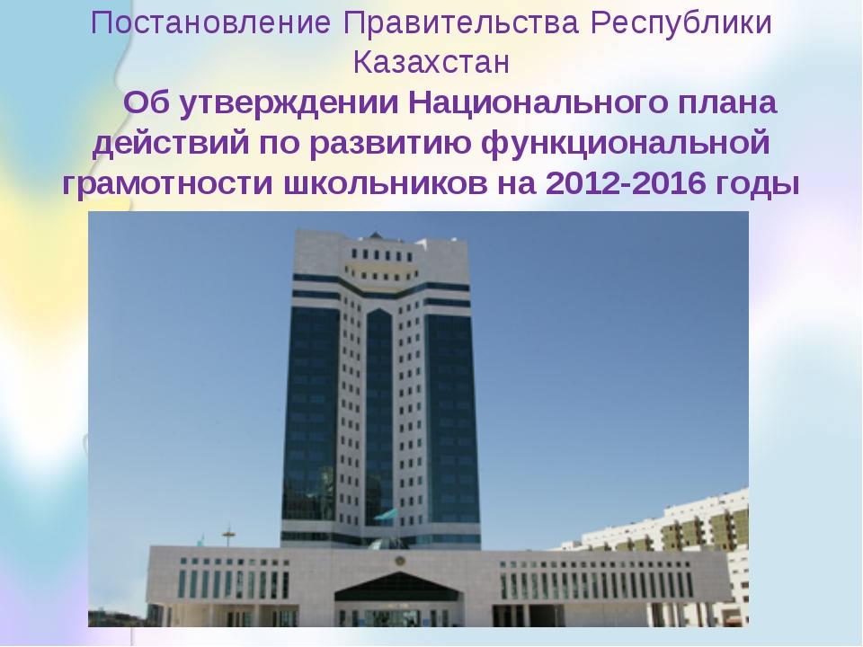 Постановление Правительства Республики Казахстан Об утверждении Национальног...