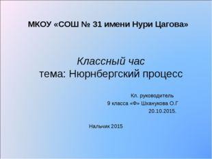 МКОУ «СОШ № 31 имени Нури Цагова» Кл. руководитель 9 класса «Ф» Шханукова О.