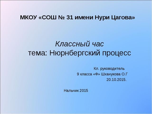 МКОУ «СОШ № 31 имени Нури Цагова» Кл. руководитель 9 класса «Ф» Шханукова О....