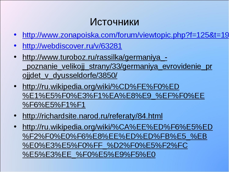Источники http://www.zonapoiska.com/forum/viewtopic.php?f=125&t=1909&view=pre...
