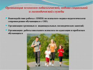 Организация психолого-педагогической, медико-социальной и логопедической служ