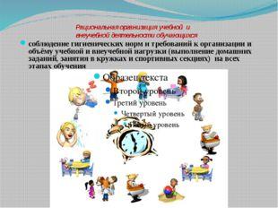 Рациональная организация учебной и внеучебной деятельности обучающихся соблюд