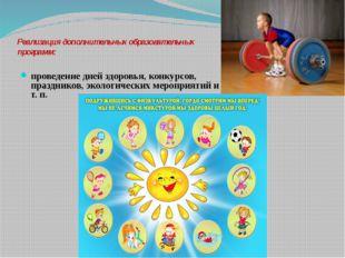 Реализация дополнительных образовательных программ: проведение дней здоровья