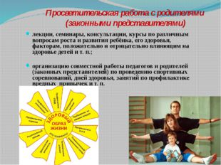 Просветительская работа с родителями (законными представителями) лекции, семи