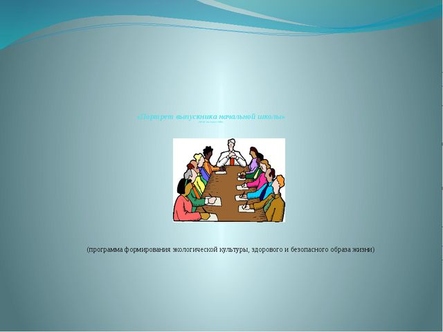 «Портрет выпускника начальной школы» (ФГОС для детей с ОВЗ) (программа форми...