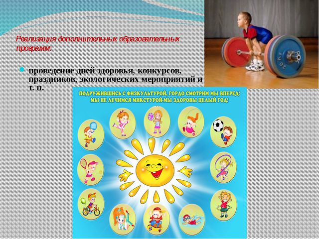 Реализация дополнительных образовательных программ: проведение дней здоровья...