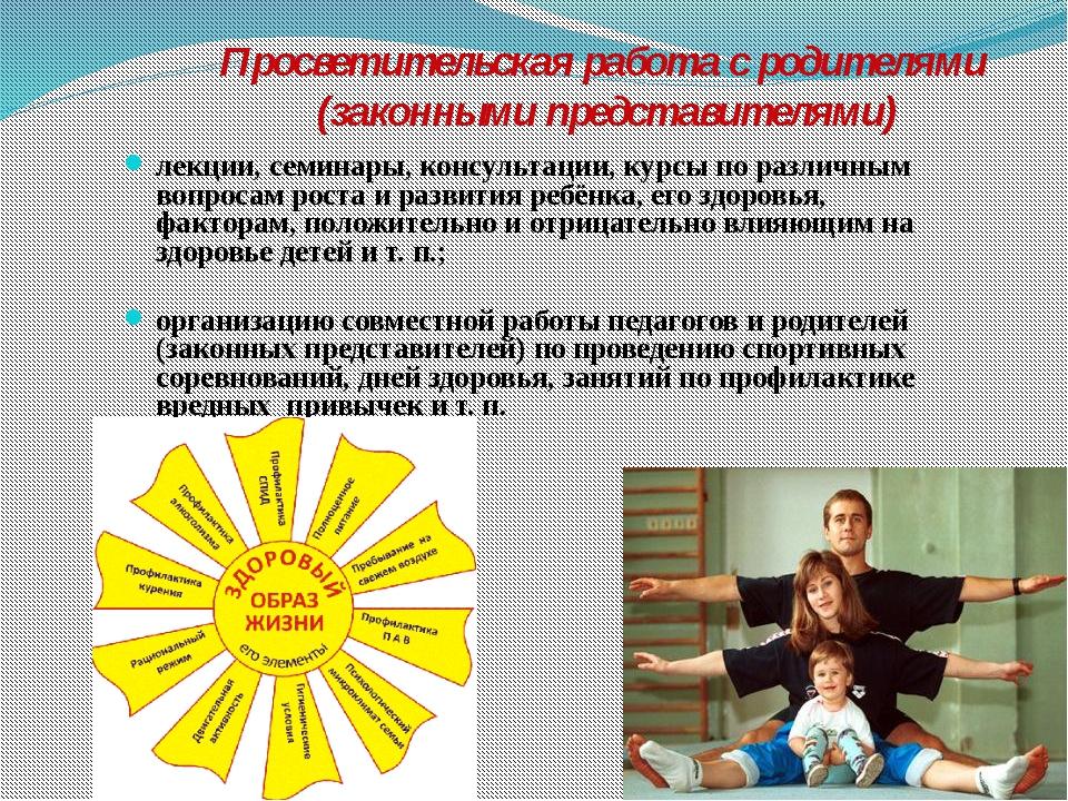 Просветительская работа с родителями (законными представителями) лекции, семи...